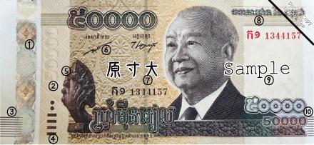 50000riel (1)