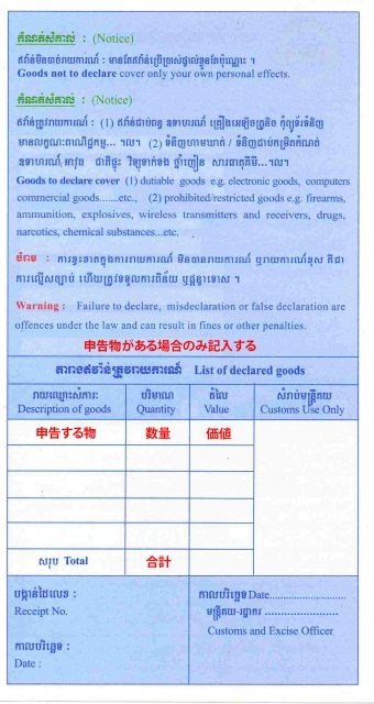 cambodia-custom-form-2