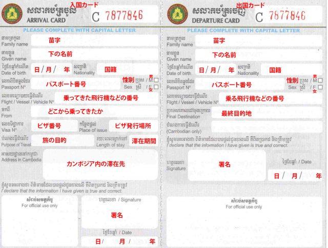 cambodia-visa-form-2