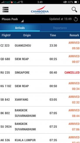何時にどの便が到着するかが一目瞭然です